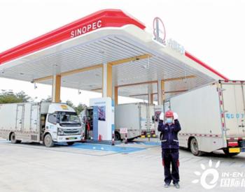 中石化广东石油新添3座油氢合建站