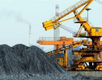 中煤西北能源煤炭,铁路专用线通车