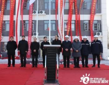 山东郯城伟晟红花99兆瓦风力发电项目成功并网