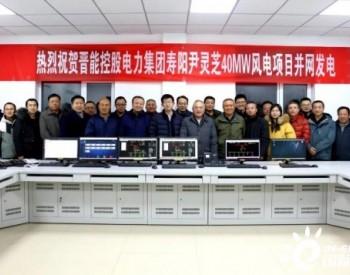 晋能集团<em>山西</em>寿阳尹灵芝40MW风电项目并网发电