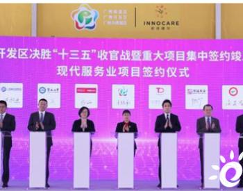广大与广东广州开发区共建黄埔氢能源创新中心