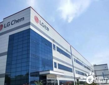 98亿美元!印尼与韩国<em>LG</em>签署电动汽车电池投资备忘录