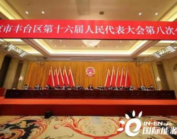 300多个小微站助力,北京丰台区PM2.5浓度2020下降50.7%