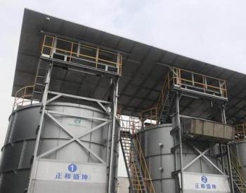陕西西安首座厂内<em>污泥</em>终端处置项目将投产运行