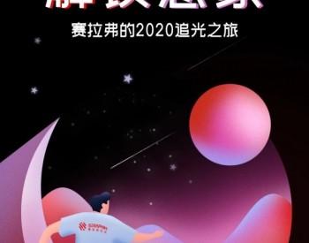 聚光之力 解锁想象——赛拉弗的2020追光之旅