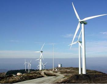 中标丨单机价格3272元/kW!远景能源中标大唐向阳风电场240MW风电机组采购项目!