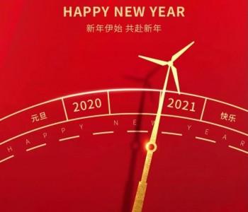 新岁景明 福风入心!国际能源网/风电头条祝您2021
