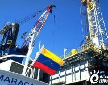 委内瑞拉12月石油出口再少一半!降至71年来新低!