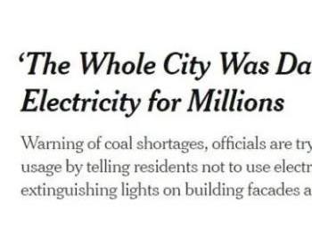 外媒热炒中国限电  其实是中国刚写了一篇凡尔赛文