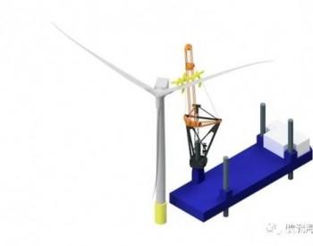 荷兰企业推出可吊装下一代大型海上风机的新型起重机