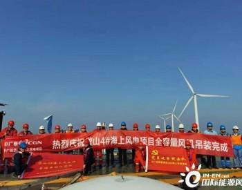 <em>湘电风能</em>浙江岱山72MW海上风电项目18台风机全部安装完成