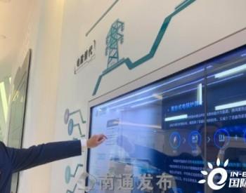 全电厨房、电动汽车… 江苏南通供电智慧能源体验