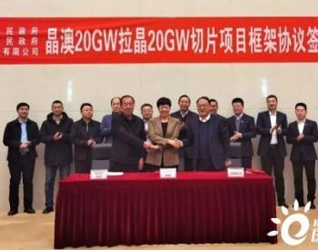 晶澳签约包头(三期)20GW拉晶和切片项目,总投资58亿