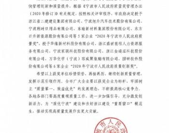 东方日升荣获浙江宁波市人民政府质量奖