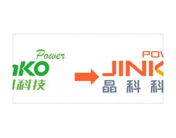 晶科科技正式启用新Logo <em>品牌</em>形象全面升级!