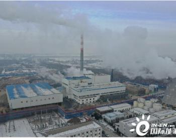 中国能建东<em>电</em>一公司农安<em>生物质</em>发电<em>厂</em>扩建工程2号机组完成试运行