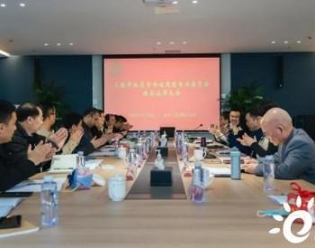 上海市地质学会地热能专业委员会圆满完成换届选举工作