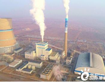 2×35万千瓦!中国能建安徽电建一公司承建新疆吐鲁番<em>热电项目</em>1号机组投运