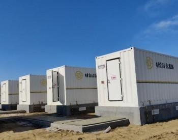 山东省首个8MW/16MWh光伏竞价配套<em>储能</em>系统<em>项目</em>并网运行