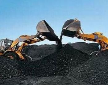2020年1-11月直报大型煤企<em>原煤</em>产量增长2%