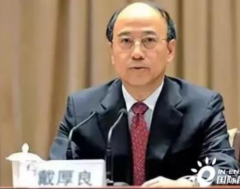 中石油董事长戴厚良:严守安全生产红线生态环