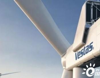 Vestas赢得荷兰207兆瓦风电场改造订单