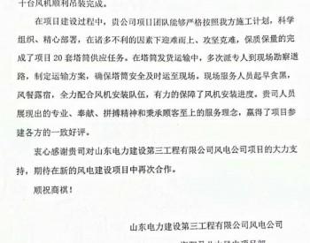 <em>中国水电四局</em>福清公司喜获山东电力建设第三工程有限公司感谢信