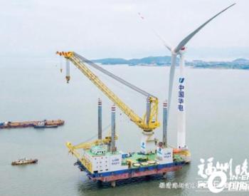 福建福清海坛海峡海上<em>风电项目</em>首台风机并网发电