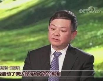 生态环境部部长黄润秋:短时间对2000多家电力企业下达碳排放配额,大大利好