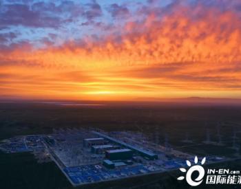 中国能建参建青海-河南±800千伏特高压直流工程全面投运