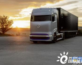 致力于发展<em>氢燃料卡车</em>:戴姆勒卡车动作频频