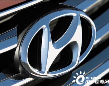 韩国核心技术出征中国!现代汽车拟在中国建首个海外氢燃料电池厂