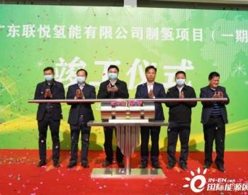 空压机量产,广东云浮市产业专业工业园制氢项目竣工投产