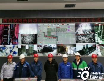 四川省资阳市首个垃圾发电工程项目顺利实现投产发电
