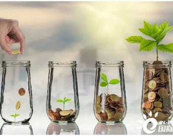生物质能列入《鼓励外商投资产业目录(2020年版)》