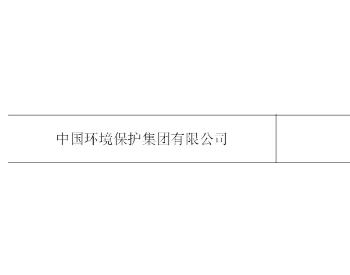 中标|60元/吨!中国环境保护集团中标安康市生活垃圾焚烧发电<em>PPP项目</em>