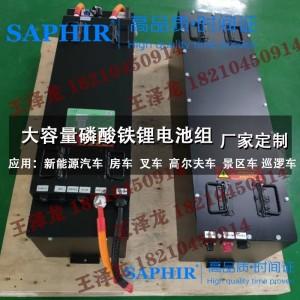 SAPHIR锂电池EV48-200(1C充放)48V200A