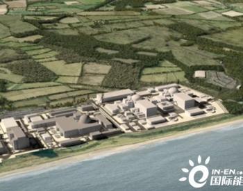 为推进Sizewell C核电站项目 <em>英国</em>政府宣布将与法国EDF开始谈判