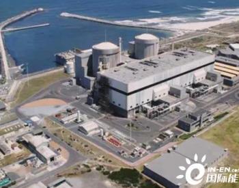 南非国家电力公司Eskom关闭部分Koeberg<em>核电站</em>机组