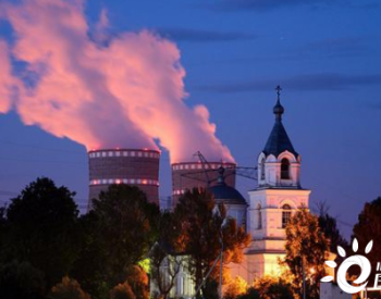 俄罗斯核电站2020年发电量突破苏联时期历史记录