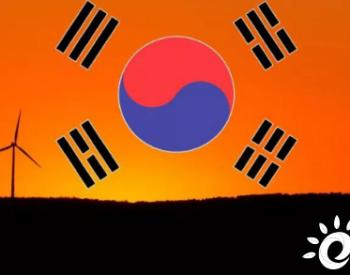 韩国计划在2034年前缩小核电和煤电占比