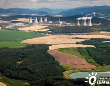斯洛伐克拟建核电项目Mochovce获意大利等国贷款支持