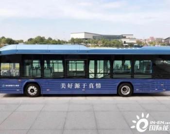 <em>美锦</em>飞驰氢燃料客车即将正式在山东青岛示范运营