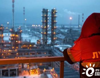 俄罗斯石油去年产量跌至10年来最低值!