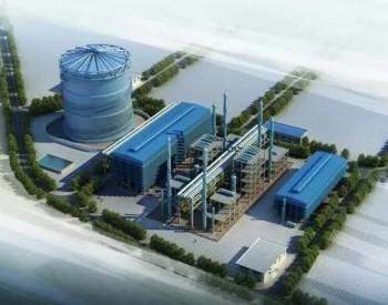 总投资1.2亿!国际首个应用低温<em>甲醇</em>洗净化焦炉气新技术<em>项目</em>开工