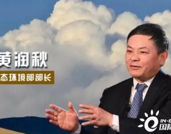 生态环境部黄润秋:以发电行业为首批,开展<em>碳排放配额分配</em>