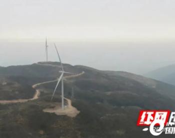 39MW,湖南张家界首个风电项目首批机组成功并网