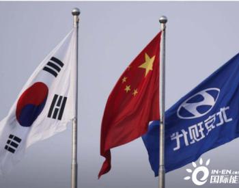抢占中国氢能汽车市场,现代汽车将在华建氢<em>燃料电池工厂</em>