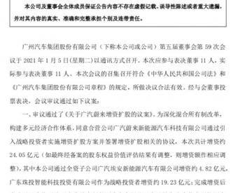 <em>广汽</em>集团:<em>广汽</em>蔚来增资24亿元,年内将推智能汽车新品