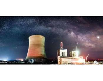 国能<em>宁夏</em>平罗2x660兆瓦新建火电工程2号机组168小时满负荷试运圆满完成!